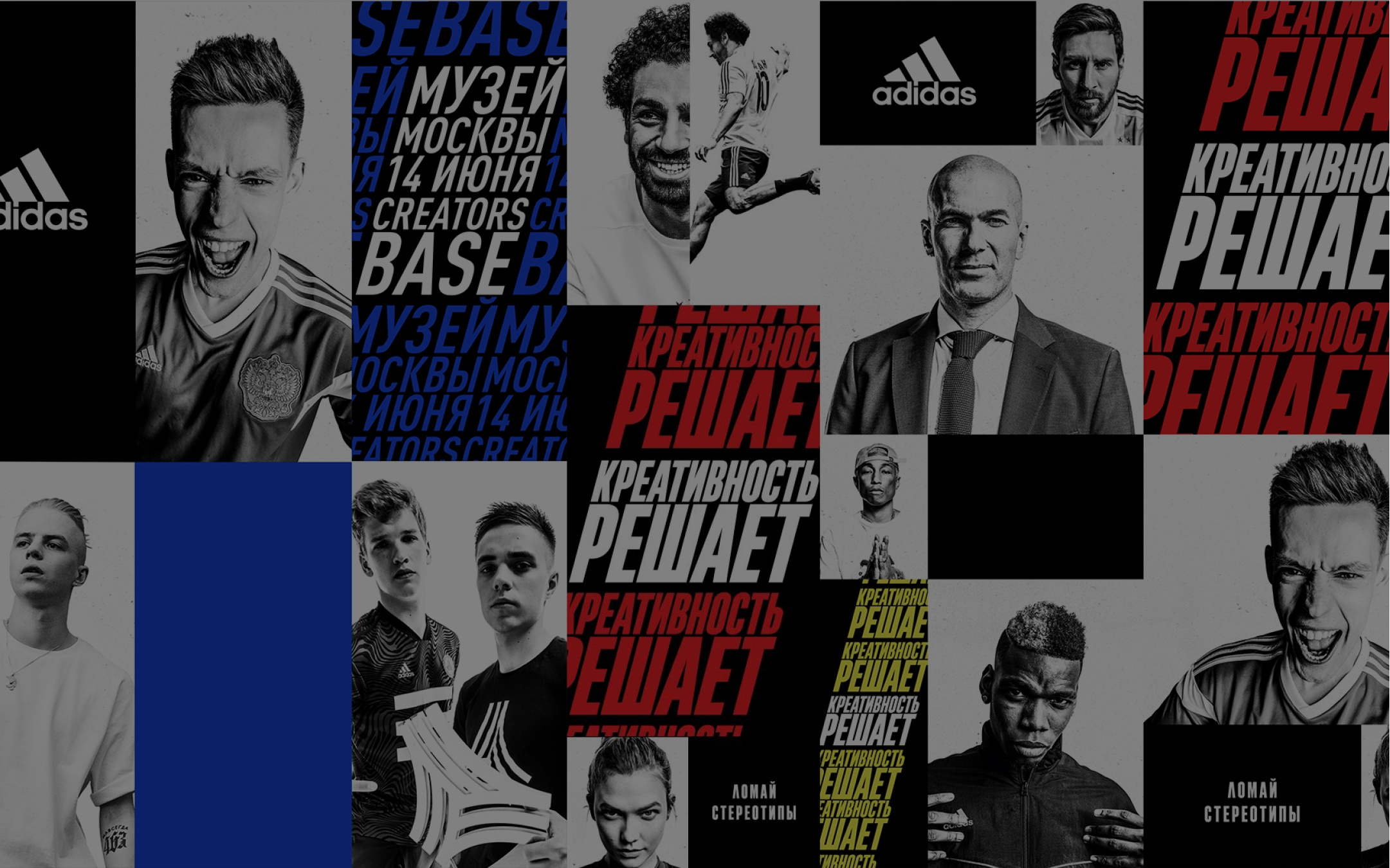 adidas Creativity is the answer